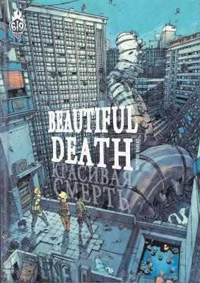 Серия комиксов Красивая Смерть