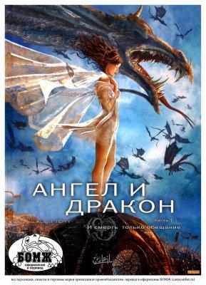 Серия комиксов Ангел и Дракон