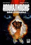 Обложка комикса Апокалипсис: Око Судьбы