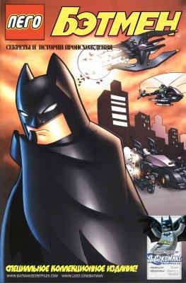 Серия комиксов Бэтмен-Лего: Секреты и истории происхождения