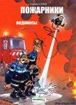 Обложка комикса Пожарники