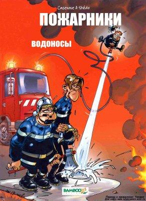 Серия комиксов Пожарники