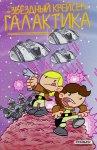 Обложка комикса Звёздный Крейсер «Галактика»