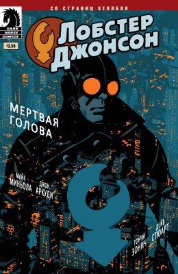 Серия комиксов Лобстер Джонсон: Мертвая Голова