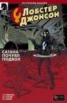 Обложка комикса Лобстер Джонсон: Сатана Почуял Подвох