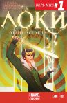 Обложка комикса Локи: Агент Асгарда №1