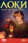 Обложка комикса Локи: Агент Асгарда №2