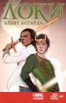 Обложка комикса Локи: Агент Асгарда №4
