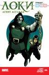 Обложка комикса Локи: Агент Асгарда №6