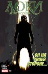 Обложка комикса Локи: Агент Асгарда №13
