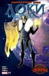 Обложка комикса Локи: Агент Асгарда №14