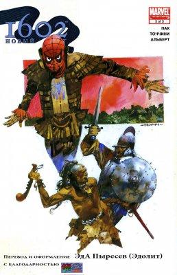 Серия комиксов 1602: Новый Свет №5
