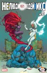 Обложка комикса Нелюди против Людей-Икс