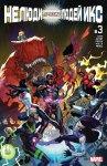 Обложка комикса Нелюди против Людей-Икс №3