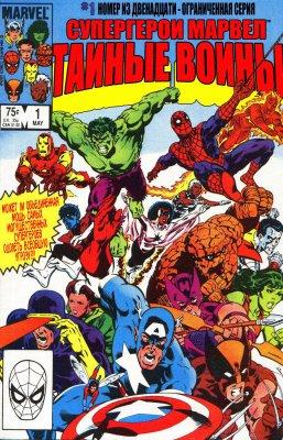 Серия комиксов Супер-Герои Марвел. Тайные Войны №1