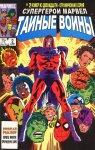 Обложка комикса Супер-Герои Марвел. Тайные Войны №2