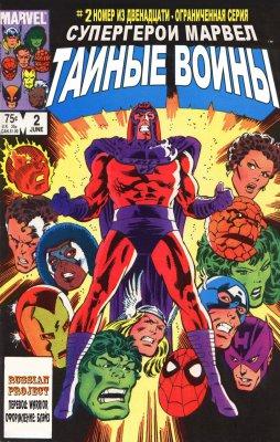 Серия комиксов Супер-Герои Марвел. Тайные Войны №2