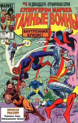 Серия комиксов Супер-Герои Марвел. Тайные Войны №3