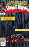 Обложка комикса Супер-Герои Марвел. Тайные Войны №4
