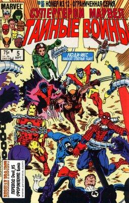 Серия комиксов Супер-Герои Марвел. Тайные Войны №5
