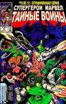 Обложка комикса Супер-Герои Марвел. Тайные Войны №6