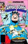 Обложка комикса Супер-Герои Марвел. Тайные Войны №7