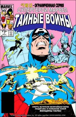 Серия комиксов Супер-Герои Марвел. Тайные Войны №7