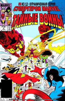 Серия комиксов Супер-Герои Марвел. Тайные Войны №9