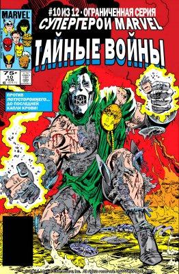 Серия комиксов Супер-Герои Марвел. Тайные Войны №10