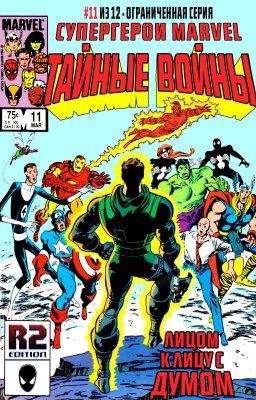 Серия комиксов Супер-Герои Марвел. Тайные Войны №11