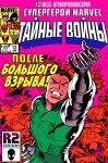 Обложка комикса Супер-Герои Марвел. Тайные Войны №12