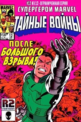 Серия комиксов Супер-Герои Марвел. Тайные Войны №12