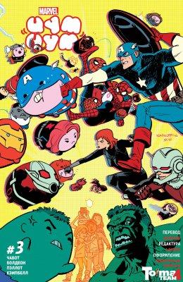 Серия комиксов Марвел Цум Цум №3