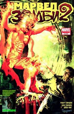 Серия комиксов Марвел Зомби 2 №2