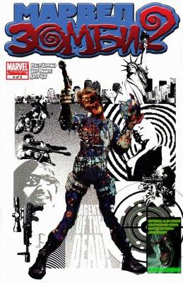 Серия комиксов Марвел Зомби 2 №4