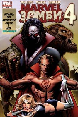 Серия комиксов Марвел Зомби 4