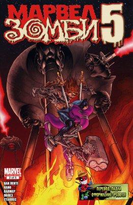 Серия комиксов Марвел Зомби 5 №2