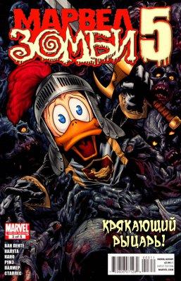 Серия комиксов Марвел Зомби 5 №3