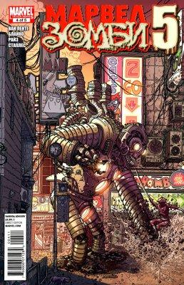 Серия комиксов Марвел Зомби 5 №4