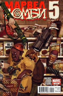 Серия комиксов Марвел Зомби 5 №5