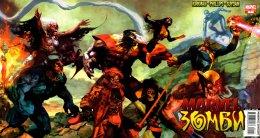 Серия комиксов Марвел Зомби: Мертвые Дни