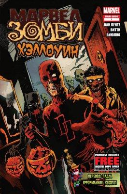 Серия комиксов Марвел Зомби Хеллоуин