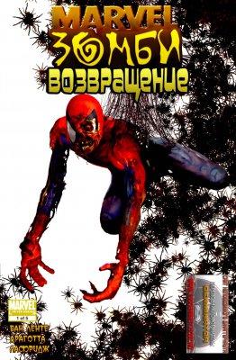 Серия комиксов Марвел Зомби Возвращение