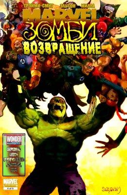 Серия комиксов Марвел Зомби Возвращение №4