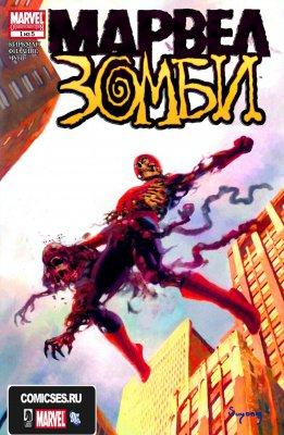 Серия комиксов Марвел Зомби