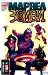 Обложка комикса Марвел Зомби №2