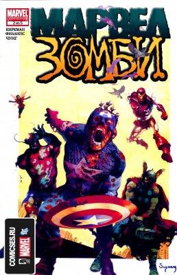 Серия комиксов Марвел Зомби №2