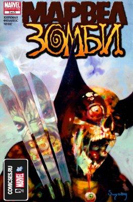 Серия комиксов Марвел Зомби №3