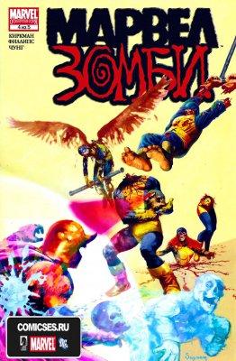 Серия комиксов Марвел Зомби №4