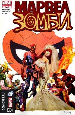 Серия комиксов Марвел Зомби №5
